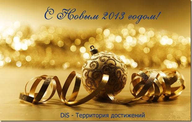 2013   год мудрых дел